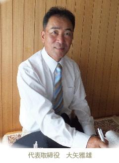 代表取締役 大矢雅雄