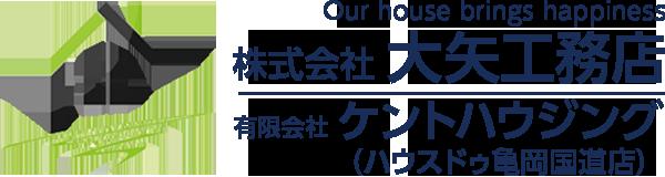 大矢工務店|ケントハウジング