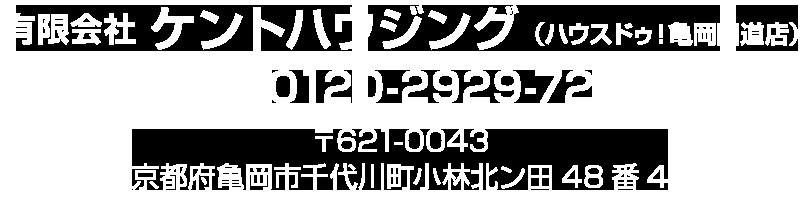 有限会社 ケントハウジング(ハウスドゥ!亀岡国道店)