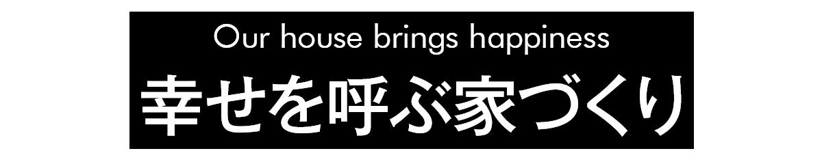 幸せを呼ぶ家づくり