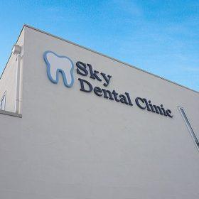 SkyDentalClinic スカイデンタルクリニック